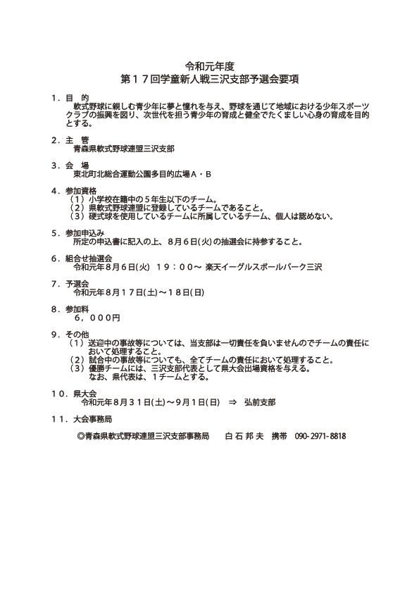 2019_gaku03